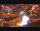 【ゼルダの伝説風のタクトHD#8】ついに竜の島ボス戦!!………こわい【はるの積みゲー崩し】