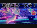 #1【ポケモン剣盾】1週間で使用が高いポケモンが卒業ランクマ 【実況プレイ動画】