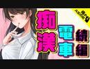 【ASMR】(男性向け)【人気作】メンヘラお姉さん甘~い誘惑に骨抜き!快楽中毒へようこそ…(ヤンデレ)(調教)(満員電車)(シチュボ)(イヤホン推奨)(Japanese ASMR)