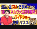 #720 過払い金CM「東京ミネルヴァ法律事務所」を報道しないワイドショー。検察とマスコミの密密の密|みやわきチャンネル(仮)#860Restart720