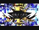 セカイノイロ / feat.flower