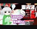 【第12回東方ニコ童祭】東方鬼形獣(Lunatic) 妖夢+カワウソでゆっくりノーミスクリア