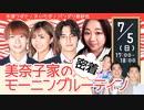 【DHC】2020/7/5(日)密着! 美奈子家のモーニングルーティン【#渋谷オルガン坂生徒会】