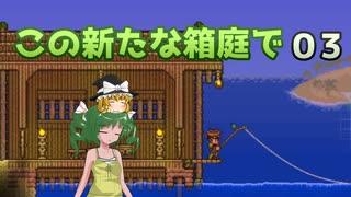 【ゆっくり実況プレイ】この新たな箱庭で part03【Terraria1.4】