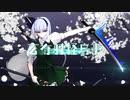 【第12回東方ニコ童祭】ヒロアリケテウヲイルコト【東方自作アレンジ】