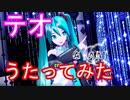 【歌ってみた】テオ/gyogyo