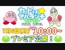 【プレミア公開予告】「カービィズアバランチフィーバー FINAL LEVEL」7/6(月)PM10:00~YouTubeプレミア公開!!(Kirby's Avalanche Fever)