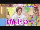 ナゼそこ? 2020/7/2放送分