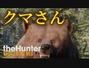 クマさんに出会った【theHunter Call of the Wild】#5