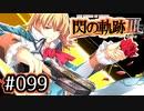#099 軌跡好きの【閃の軌跡Ⅲ】実況だよ