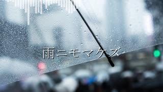 【AIきりたんオリジナル曲】雨ニモマケズ