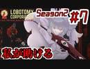 【Lobotomy Corporation】絶対に挫けないボイロ達のロボトミー!Season2 #7【VOICEROID遊劇場】