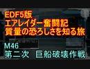 【地球防衛軍5】エアレイダー奮闘記 フォボスの恐ろしさを知る旅 M46【実況】