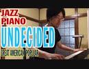 【ただジャズが好きなだけシリーズ】Undecided