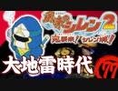 【風来のシレン2】大地雷時代【実況初プレイ】77