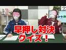 【らりルゥれろ】早押し対決クイズ!