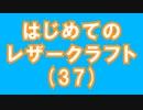 【はじめてのレザークラフト】つくってみよう #37【アシェット】