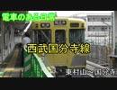 電車のある日常~西武国分寺線~