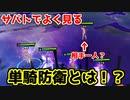 【マジカミ】エンジョイ勢によるサバト単騎防衛解説!苦手な人必見!【サバト】