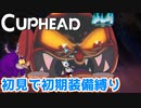 【Cuphead】#ラスト! 全てを賭けて、地獄のデビルをぶっ倒す!!!