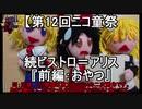 【第12回ニコ童祭】続ビストロ=アリス『前編:おやつ』