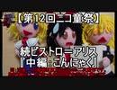 【第12回ニコ童祭】続ビストロ=アリス『中編:こんにゃく』