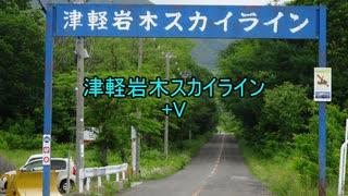【車載動画】津軽岩木スカイライン+V