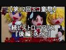 【第12回ニコ童祭】続ビストロ=アリス『後編:メイン』
