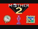 超能力に憧れる男がmother2を実況プレイ #20