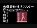 CD紹介「伊福部昭百年紀・改」【爆音仕様リマスター】