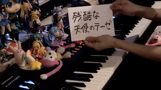 残酷な天使のテーゼ を弾いてみた【ピアノ】