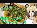 おつかれごはん#11「薬味たっぷり和風チキンステーキ」