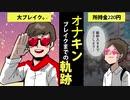 【春画】オナキンブレイクゥ~までの軌跡~オ十二ー選手→〇〇嬢→過去と未来の狭間~【自己満画】