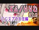 『ボムノりりむ』まとめ【にじスプラ大会編その3 準決,決勝】(終)