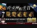 【真・女神転生Ⅱ】恐るべき管理統制システム【第79回前編-ゲーム夜話】