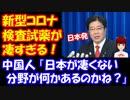 【海外の反応】 日本発の 新型コロナ 検査試薬が 凄すぎると話題に!