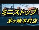 ミニストップ茅ケ崎本村店 2020年7月2日(木曜日)