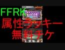 【FFRK】属性ラッキー装備召喚(2020.7.2)