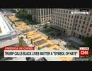 NY市長トランプタワー前道路にBLM文字を許可...トランプ大統領BLMは憎しみの象徴w