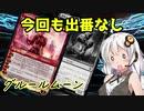 【MOモダン】紲星あかりのMTG日記 #11