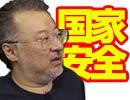 【会員限定】小飼弾の論弾5/26