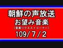 【NK-POP】朝鮮の声放送音楽リクエスト【109/7/2】