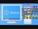 【ゆっくりマイナーOS解説】Redox 〜Rustで書かれた期待のルーキー〜
