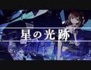 【第12回東方ニコ童祭】星の光跡 [東方Vocal/東方韻踏詩]