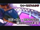 """【フォートナイト】ウィーク3チャレンジ""""スチーミー・スタックスの底にChoppaを着陸"""""""