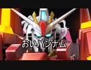 【温玉】機動戦士ガンダムEXTREME VS MILLIONLIVE! 1