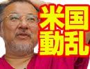 【会員限定】小飼弾の論弾6/9
