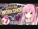 【LITTLE BIG WORKSHOP】200日で成し遂げる、町工場長茜ちゃん#7