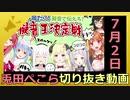 ホロライブ兎田ぺこら切り抜き動画【2020年7月2日】