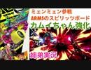 □■ARMSのスピリッツボード【姉弟実況】